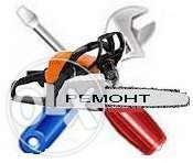 ремонт бензопил, мотокос, мотоблоков, мотокультиваторов, газонокосилок