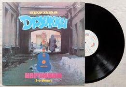 Пластинка - Дружки - Картинки (Первый блин) - 1991 г.