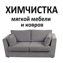Химчистка мебели, чистка диванов, мягкой мебели, матрасов ковров, стул