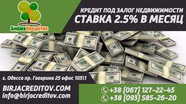 На прямую от Инвестора - Кредит, Ссуда, Займ Под Залог! 2% в месяц!