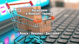 Поиск покупка товаров на евпропейских сайтах Ebay Эбей Ебей Ибей