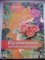 Комнатное цветоводство издательство Ранок