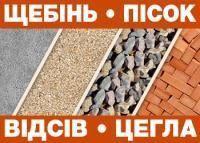 Пісок,щебінь,камінь бутовий!