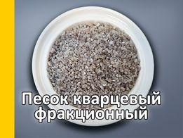 Кварцевый песок для фильтрации, водоочистки, пескоструя от 1,9 грн/кг