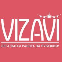 Акция! Рабочая виза в Польшу в Чехия,Венгрия т.д 2800!