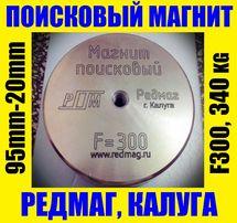 Поисковый неодимовый магнит РЕДМАГ F300 на 340 кг [ГАРАНТИЯ 20 ЛЕТ]
