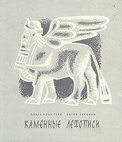 книга Ольга Крыстева, Ангел Ахрянов Каменные летописи, 1965 год