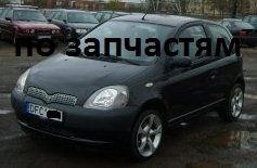 Продам по запчастям Toyota Yaris 98-2001г.