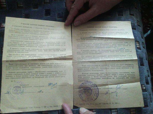 документы 41 года, 50--х, 60-х годов Сумы - изображение 4