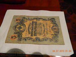 Продам царские 5 рублей 1909 года