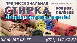 Специализированная стирка, химчистка и сушка ковров