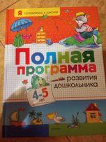 """Продается книга """"Полная программа развития дошкольника"""""""