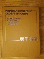 Иероглифический словарь-ключ