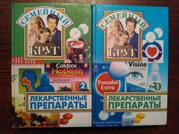 Энциклопедия лекарственных препаратов 2 тома