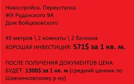 Продам 2 ком. квартиру, новострой Шевченковский район ул.Руданского 9а