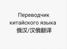 Переводчик: китайский/русский/украинский/английский.