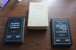 Словарь украинско-русский 1975 г.