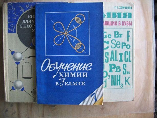 Химия физика алгебра геометрия хімія фізика
