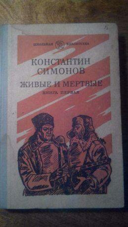 К.Симонов «Живые и мёртвые»; Л. Кассиль «Великое противостояние» Киев - изображение 1