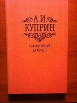 """А.И.Куприн """"Гранатовый браслет"""" Повести и рассказы"""