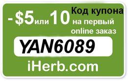 Совместные покупки с сайта iHerb (Айхерб)