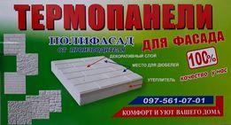 Полифасад Термопанели Теплофасад ОТ ПРОИЗВОДИТЕЛЯ.