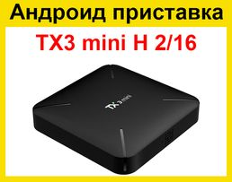 Андроид приставка Tanix Тх3 mini H без дисплея 2/16, смарт x96, х96