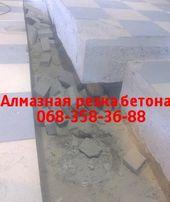 Резка бетона,сверление,демонтаж