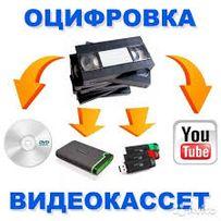 Оцифровка видеокассет S-VHS, HI8, miniDV