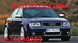Разборка розборка Шрот Audi A6 C5 2,5 tdi quattro Ауди А6 С5 кватро,