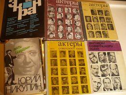 Книга Актеры кино