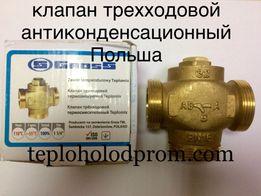 Трехходовой клапан антиконденсационный для твердотопл котла отопления