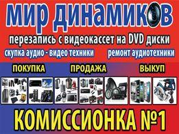 Оцифровка с любых видеокассет, аудиокассет на DVD диски и т.д