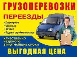 Переезд,грузчик,грузовое такси,грузоперевозки,перевозки мебели,газели.