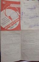 Паспорт на наушники Амфитон ТДС-15
