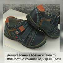 Демисезонные ботинки Tom.m на мальчика