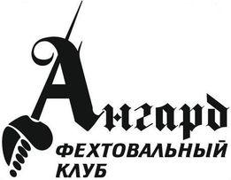 Фехтование в Донецке