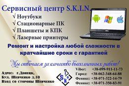 Ремонт ноутбуков, компьютеров