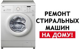 Ремонт и Обслуживание Стиральных Машин и холодильников