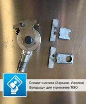 Элементы крепления штанг турникетов TiSO (Доставка по Украине)