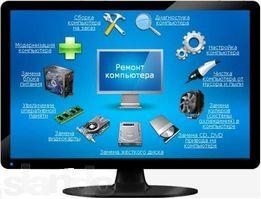 Комп'ютерний сервіс та ремонт.