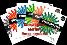 New English File! 3d ed. Speakout 2nd ed! Все уровни! Метал. пружина!