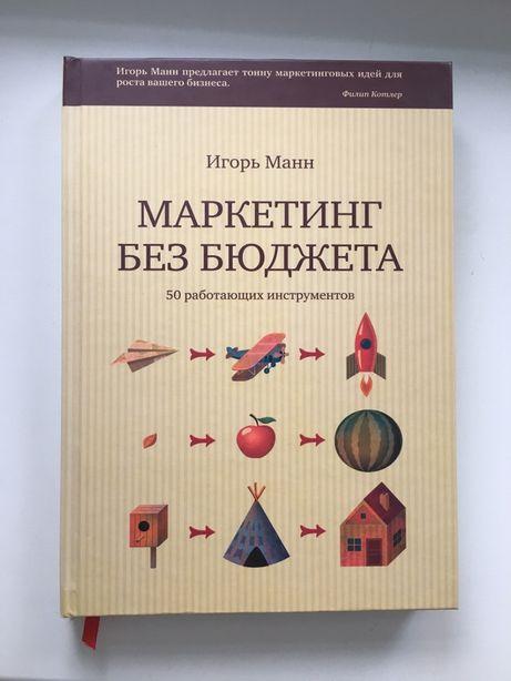 Маркетинг без бюджета. 50 работающих инструментов, Игорь Манн Николаев Жовтневый - изображение 1