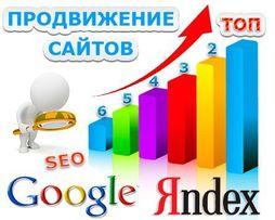 Продвижение сайта в Гугл и Яндекс Качественная раскрутка сайта в поис
