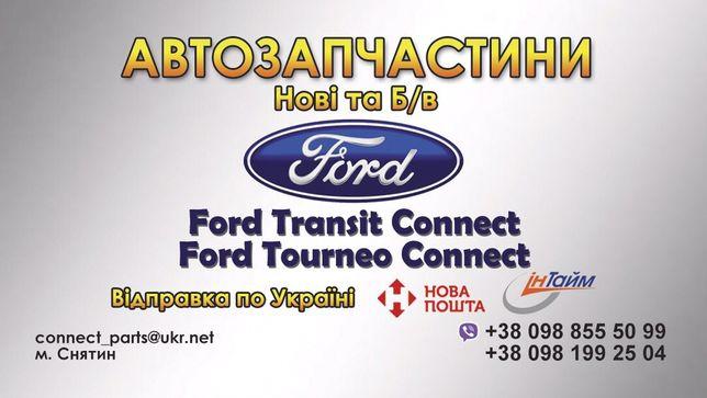 Розборка Ford Transit Connect Снятын - изображение 1