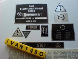 Шильдики для сверлильных станков 2М112, НС-12А