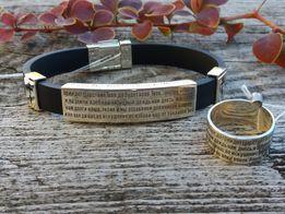 """Каучуковый браслет и серебряное кольцо с молитвой """"Отче Наш""""."""