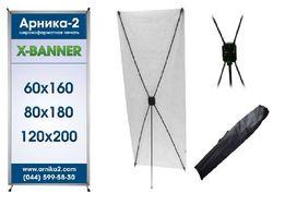 Стенд X-Banner (X-баннер, Паук) 80х180 с баннером всего за 395 грн