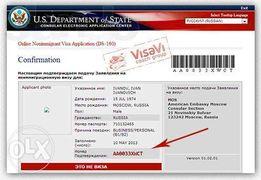 Американська Віза (США)/заполнение анкеты на Американскую визу
