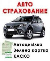 Автогражданка, Зеленая карта, автоцивилка, страховка, осаго.